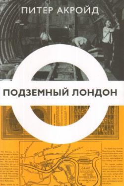 Книга «Подземный Лондон» Питера Акройда