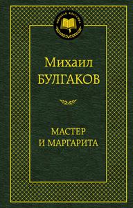 Книги-бестселлеры: «Мастер и Маргарита»