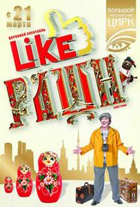 Билеты на цирковой спектакль «Like РАШН»