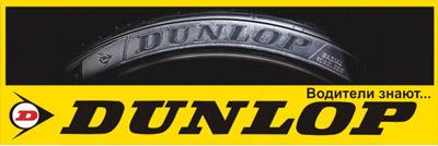 Новые зимние шины от компании Dunlop