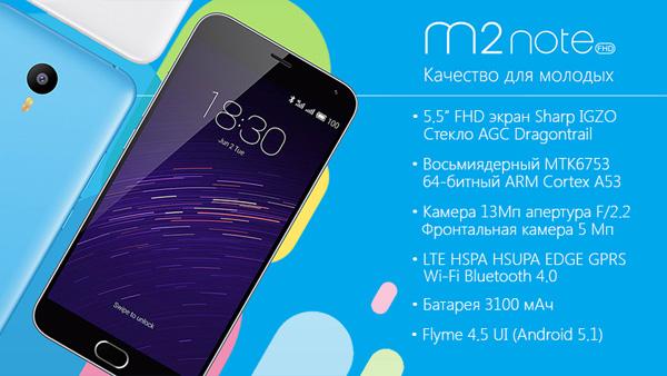 Новый смартфон Meizu M2 Note уже в Oldi