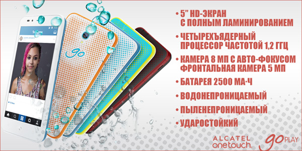 Новый Alcatel Go Play — конфетка, а не смартфон