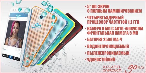 Новый Alcatel Go Play — конфетка, а не смартфон