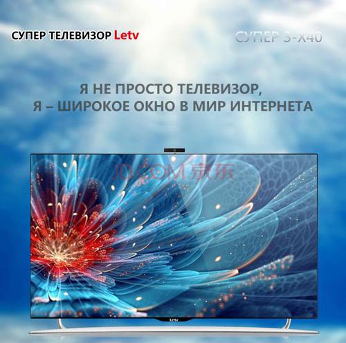 JD.ru первым запускает авторизованные продажи smart телевизоров LETV